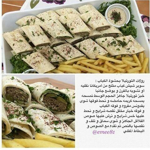 Pin On Tortilla Arabie