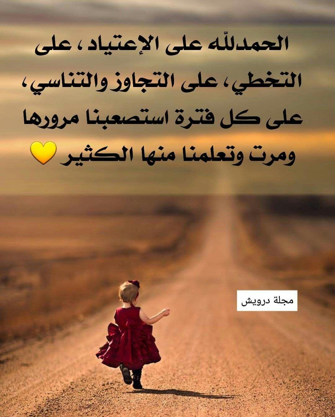 الحمد لله Arabic Quotes Inspirational Words Life Quotes