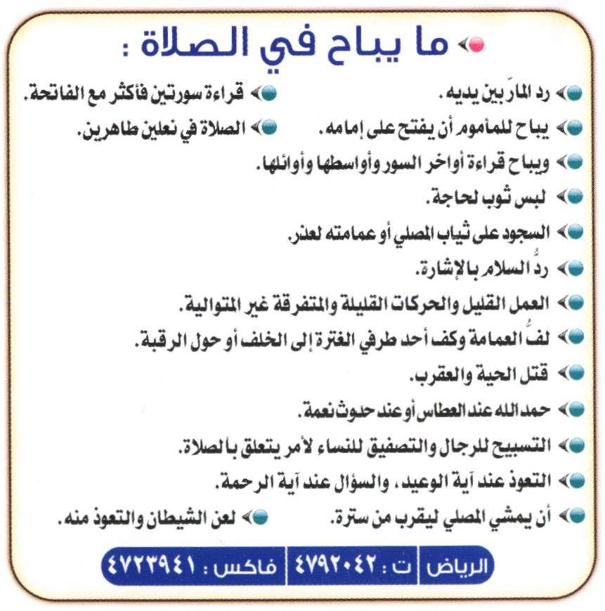 ما يباح في الصلاة Islam Beliefs Islam Facts Islamic Quotes
