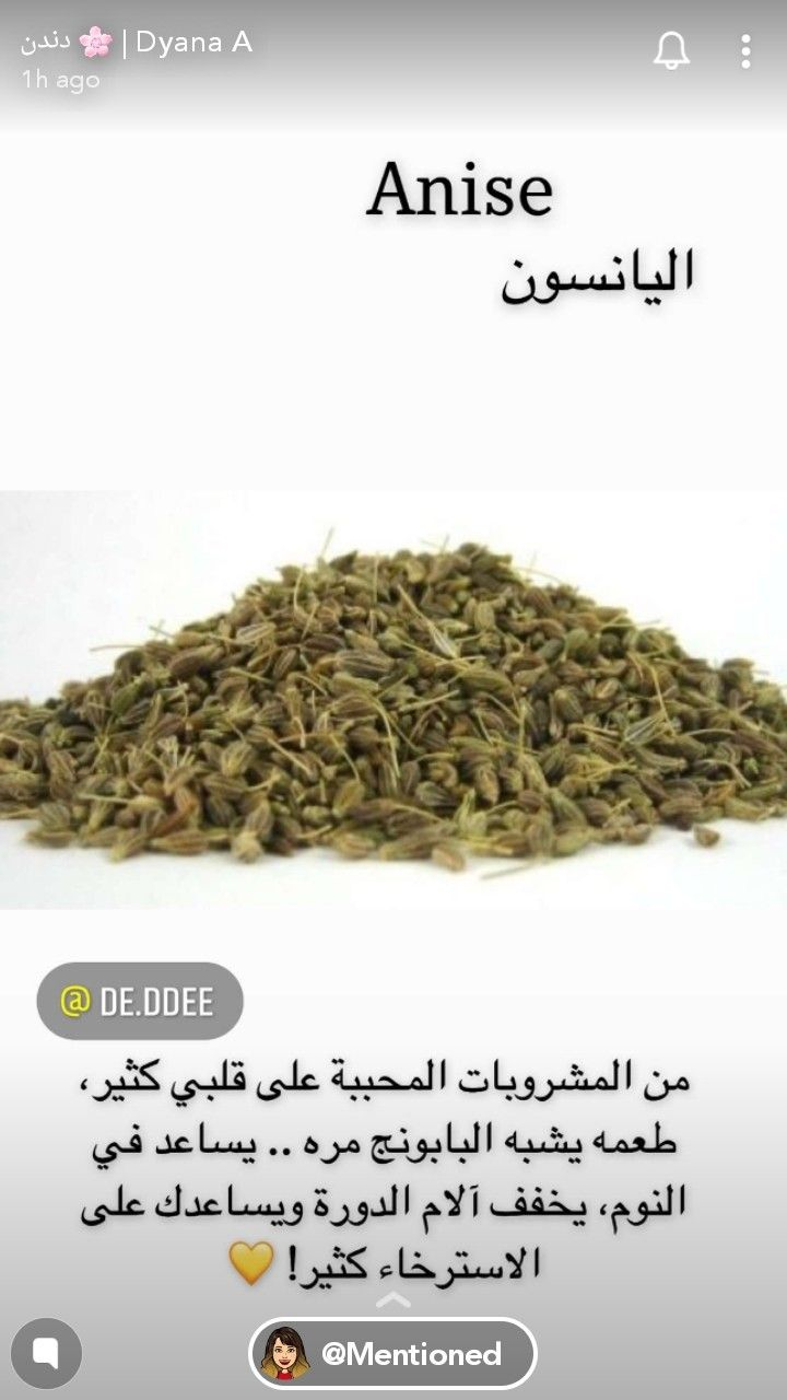 Pin By Ayesha On دندن Healthy Drinks How To Dry Basil Natural Cures