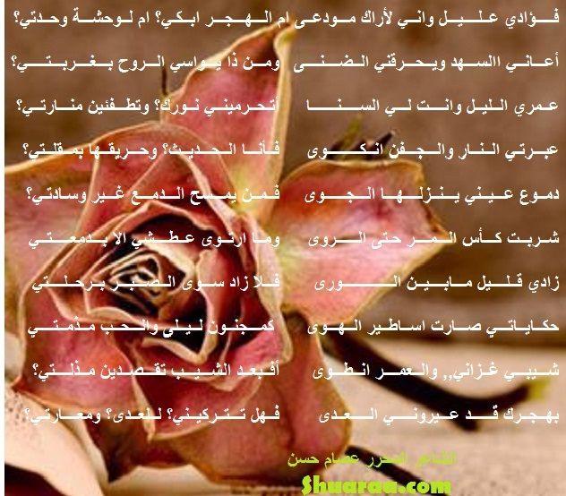 موقع Shuaraa شعراء Shuaraa Com شاعر شاعره كاتب كاتبه ادباء شعر نثر قصائد قصيده خاص بالشعراء وهو من أكبر المواقع التي تضم أكبر وأعظم الشعراء في الوطن العر Signs