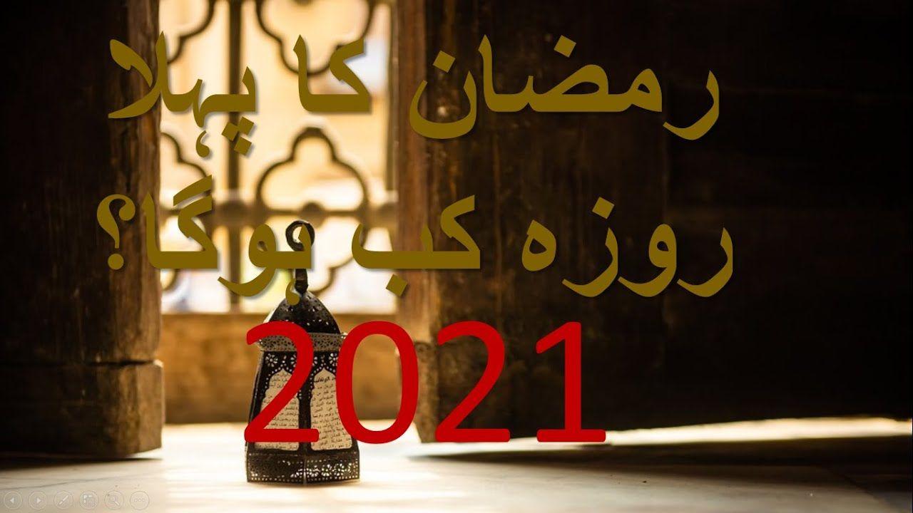 Pin By Farwa Noureen On Ramdan Dua In 2021 Neon Signs Novelty Sign Decor