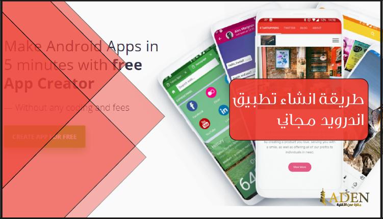 طريقة انشاء تطبيق اندرويد مجاني تحويل الموقع إلى تطبيق اندرويد Android Apps Free Apps App