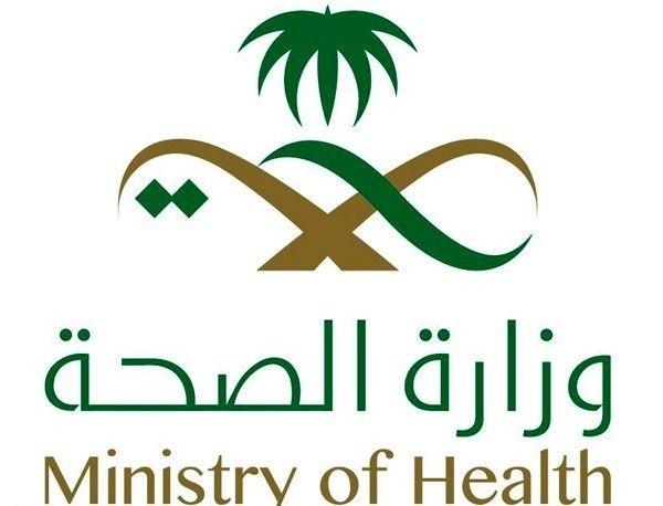صحة الرياض تشكل لجنة للتحقيق بوفاة طفل بمستشفى الزلفي شبكة سما الزلفي Health Ministry Awareness Campaign Health Logo