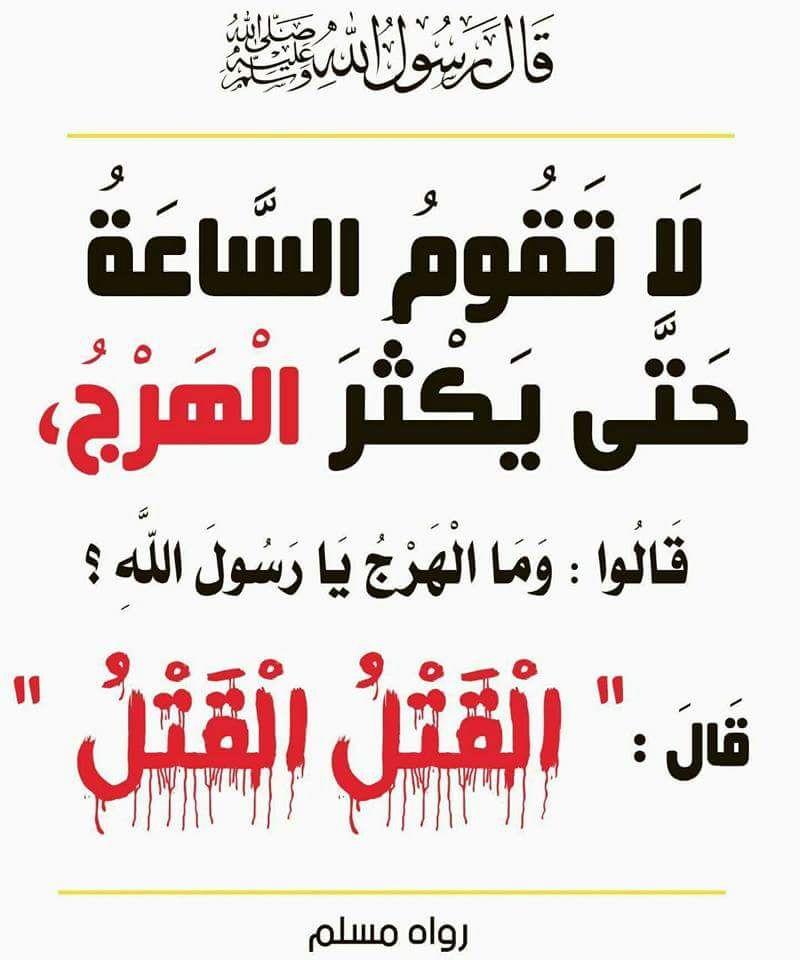 لا تقوم الساعة Hadith Peace Be Upon Him Peace