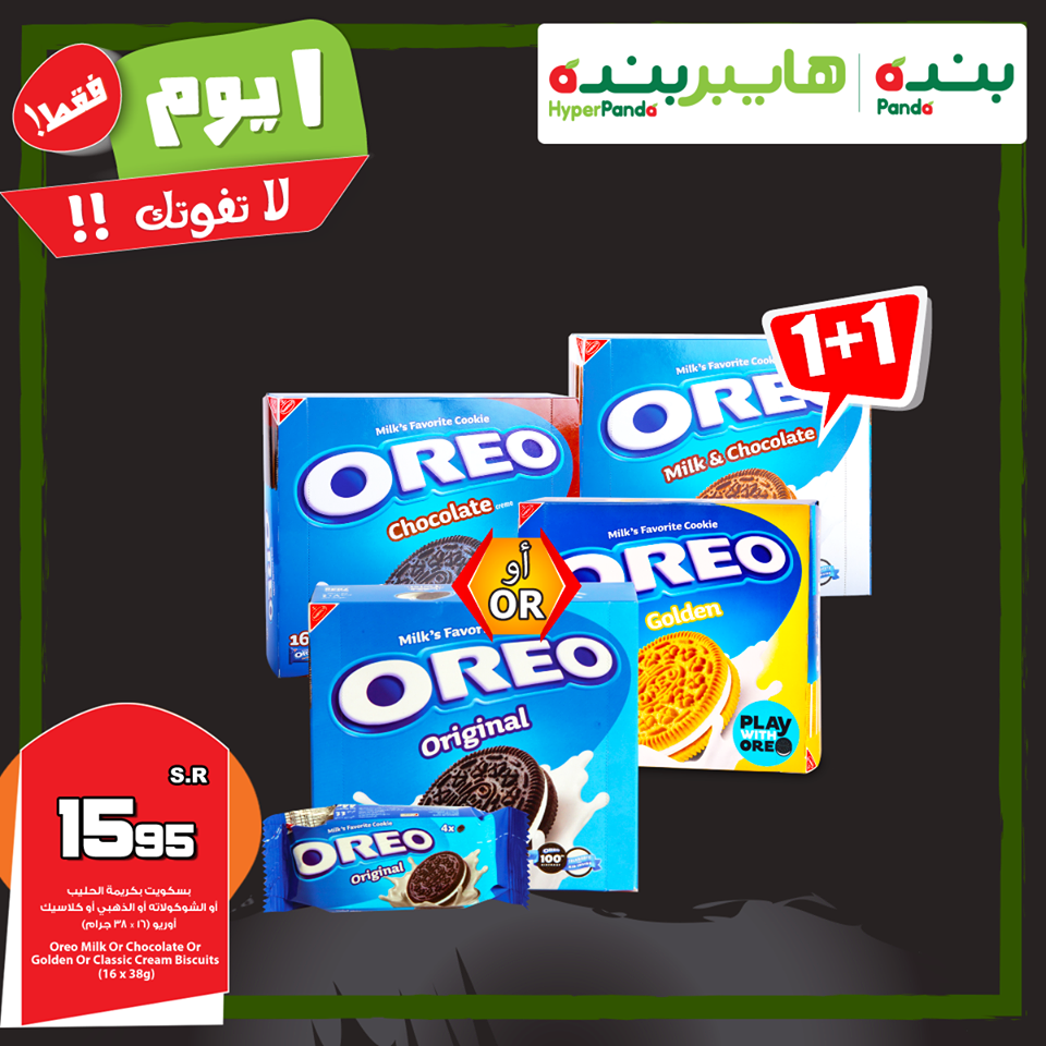 عروض بنده Oreo Milk Golden Oreo Cream Biscuits
