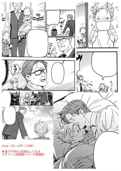 「MY DEAR BOY」kingsman fanbook by m/通販受付中