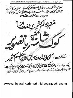 Koka Shastra Kashmiri Book In Urdu Free Download | ko in