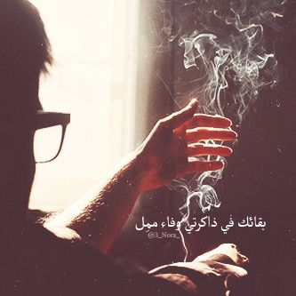 بقائك في ذاكرتي وفاء ممل Words Quotes Proverbs Quotes Arabic Quotes