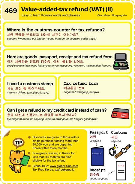 469 Learn Korean: VAT Refund