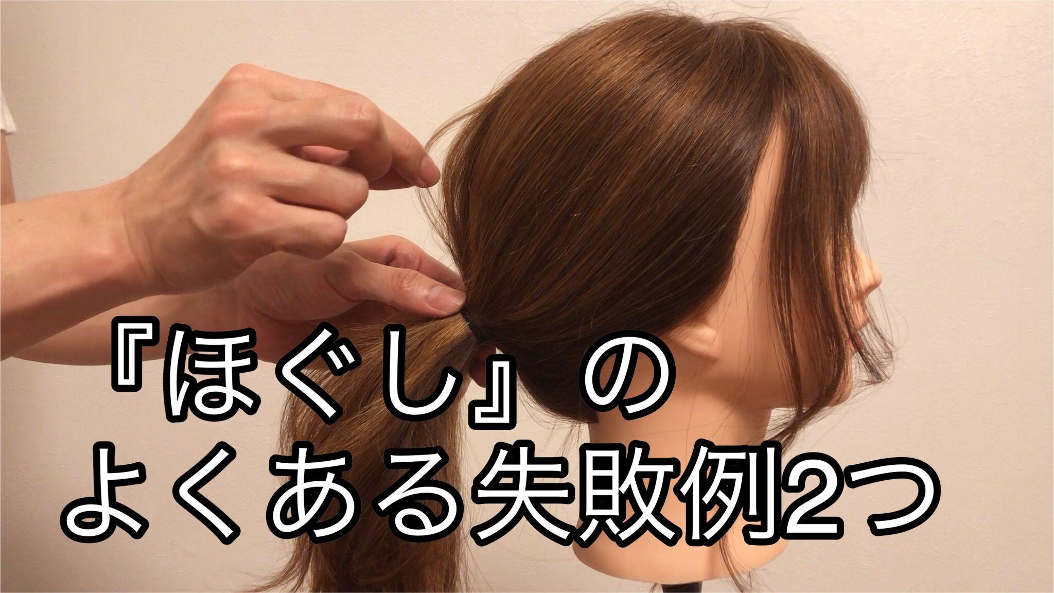 ほぐし のよくある失敗例2つ Mizunotoshirouヘアアレンジ 簡単