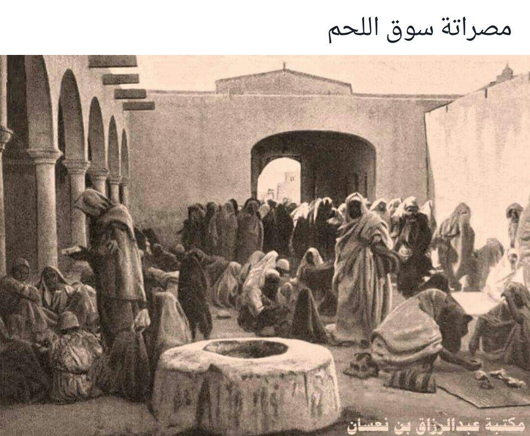 مصراتة سوق اللحم أيام زمان Libya History Old City