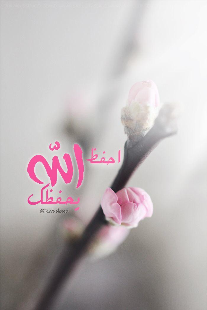 احفظ الله يحفظك Words Islam