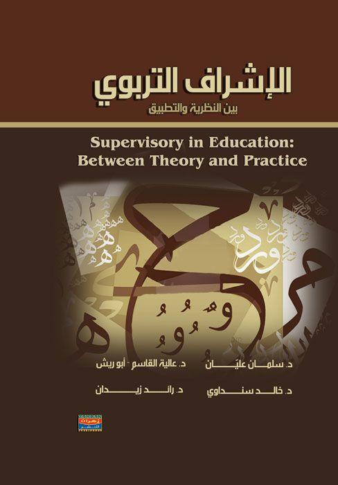 كتاب الإشراف التربوي بين النظرية والتطبيق جاء هذا الكتاب الإشراف التربوي بين النظرية والتطبيق خلاصة لجهود بحثية وتدريسية بذل Education Arabic Books Language