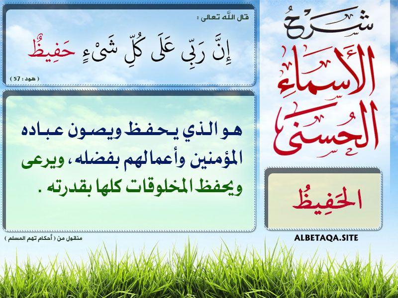 سلسلة بطاقات شرح الأسماء الحسنى موقع البطاقة الدعوي Salaah Duaa Islam Allah Names