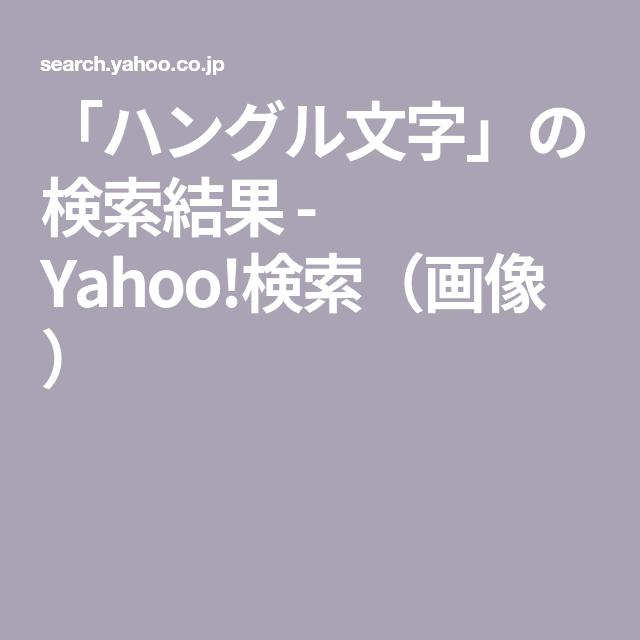 ハングル文字 の検索結果 Yahoo 検索 画像 2021 ハングル文字 文字 検索