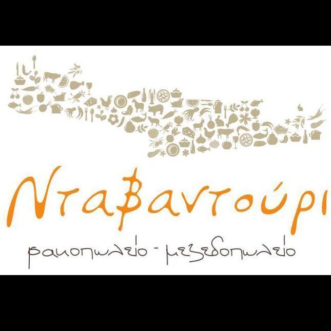 Davadouri mezedopoleio   Living Postcards