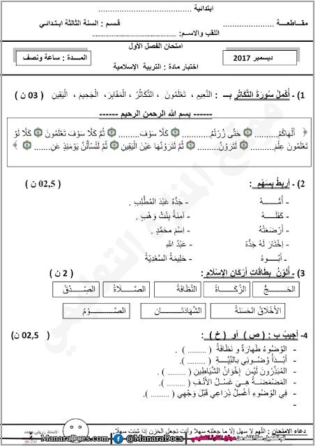 نموذج رقم 02 اختبارات التربية الاسلامية الفصل الاول السنة الثالثة 3 ابتدائي الجيل الثاني Learn Arabic Alphabet Islamic Kids Activities Islam For Kids