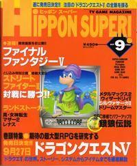 Capa da revista Hippon Super!