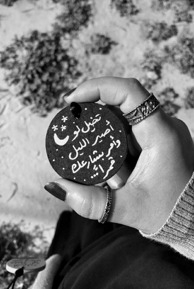 تخيل لو أصير الليل وأمر بشارعك قمرا Arabic Quotes Circle Quotes Beautiful Arabic Words