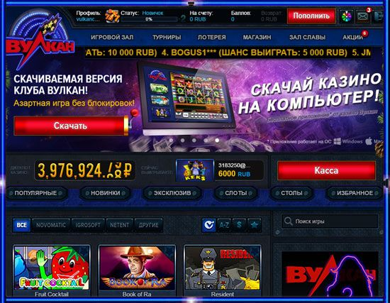 Казино vulkan Новосергиевка download