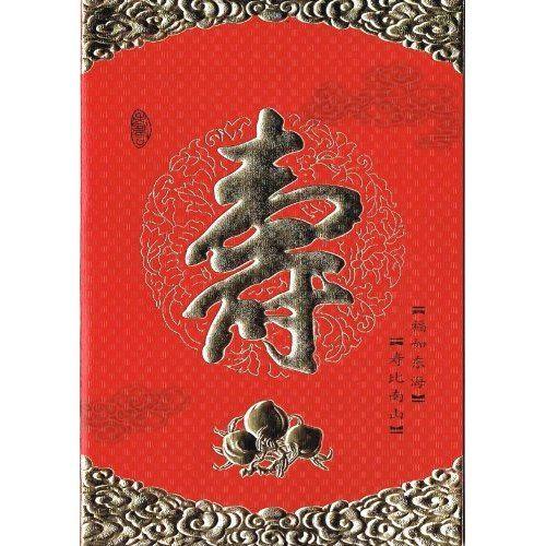 Chinese birthday card longevity chinese birthday happy chinese birthday card longevity chinese birthday m4hsunfo