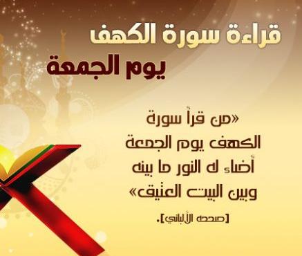 ص فضل قراءة سورة الكهف يوم الجمعة Tech Company Logos Blog Posts Islam
