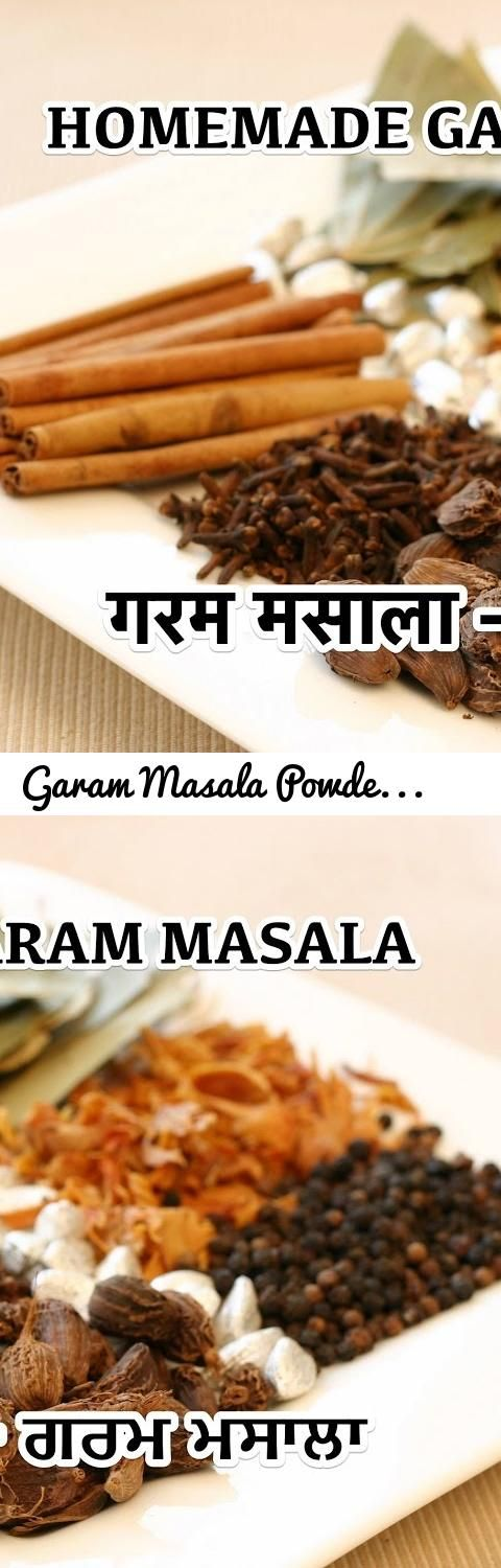 Garam masala powder recipe tags garam masala indian food garam masala powder recipe tags garam masala indian food chicken curry beef curry lamb curry balti josh tikka tikka masala popadum bh forumfinder Images
