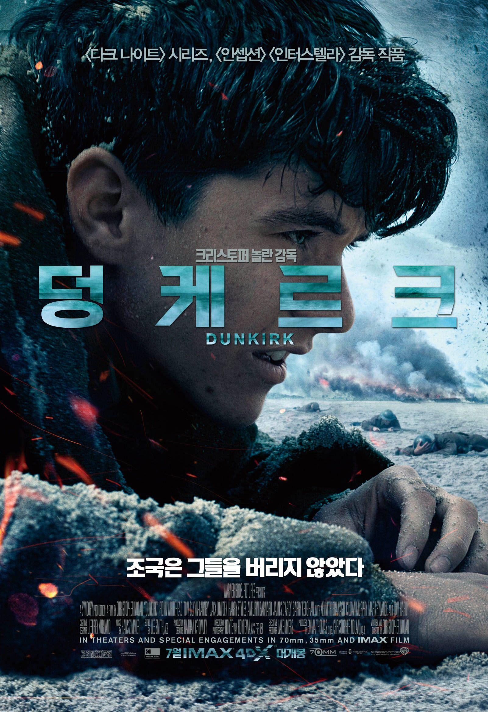DUNKIRK '덩케르크' 20170720 Dunkirk, Dunkirk movie, Japanese