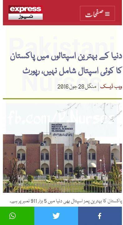 دنیا کے بہترین اسپتالوں میں پاکستان کا کوئی اسپتال شامل نہیں    اسپتالوں کی رینکنگ کے عالمی ادارے نے سرکاری اسپتالوں کی رینکنگ جاری کردی ہے جس کے مطابق دنیا کے ساڑھے 5 ہزار بہترین اسپتالوں میں پاکستان کا کوئی بھی اسپتال شامل نہیں   http://bit.ly/29jRciC