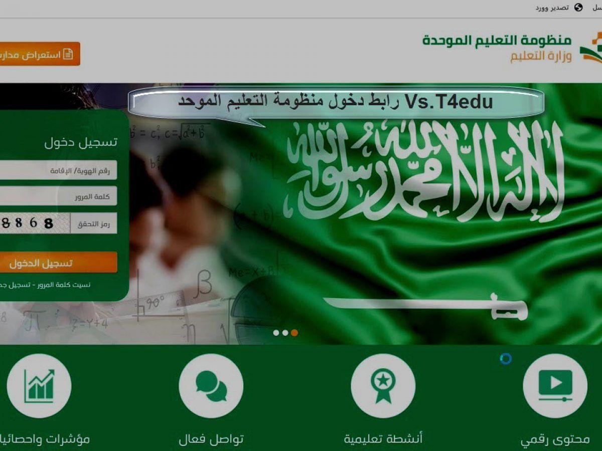 تطبيق منظومة التعليم الموحد للايفون للسعودية 2020 Colo Ads Education