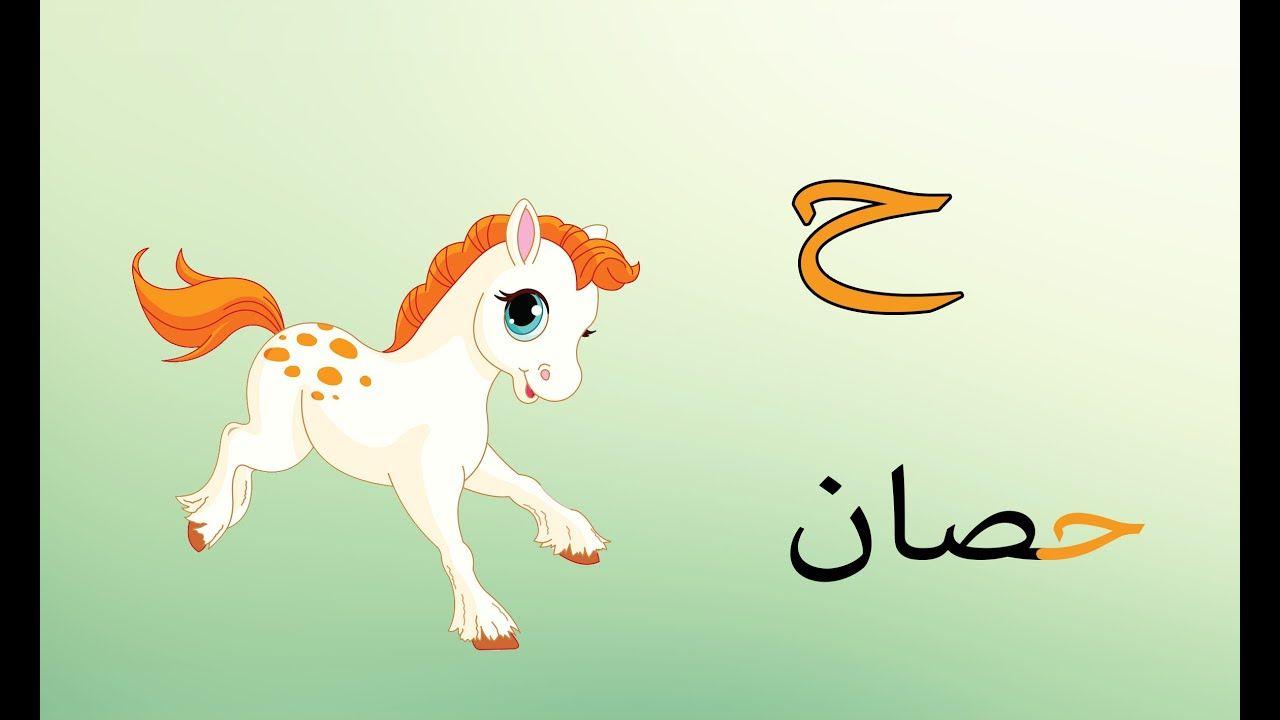 تأسيس الاطفال تعليم كتابة حرف الحاء للاطفال Arabic Alphabet For Chil Alphabet Arabic Alphabet Character