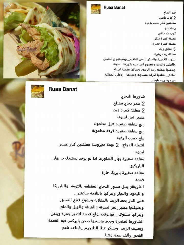 شاورما Cooking Food Vegetables