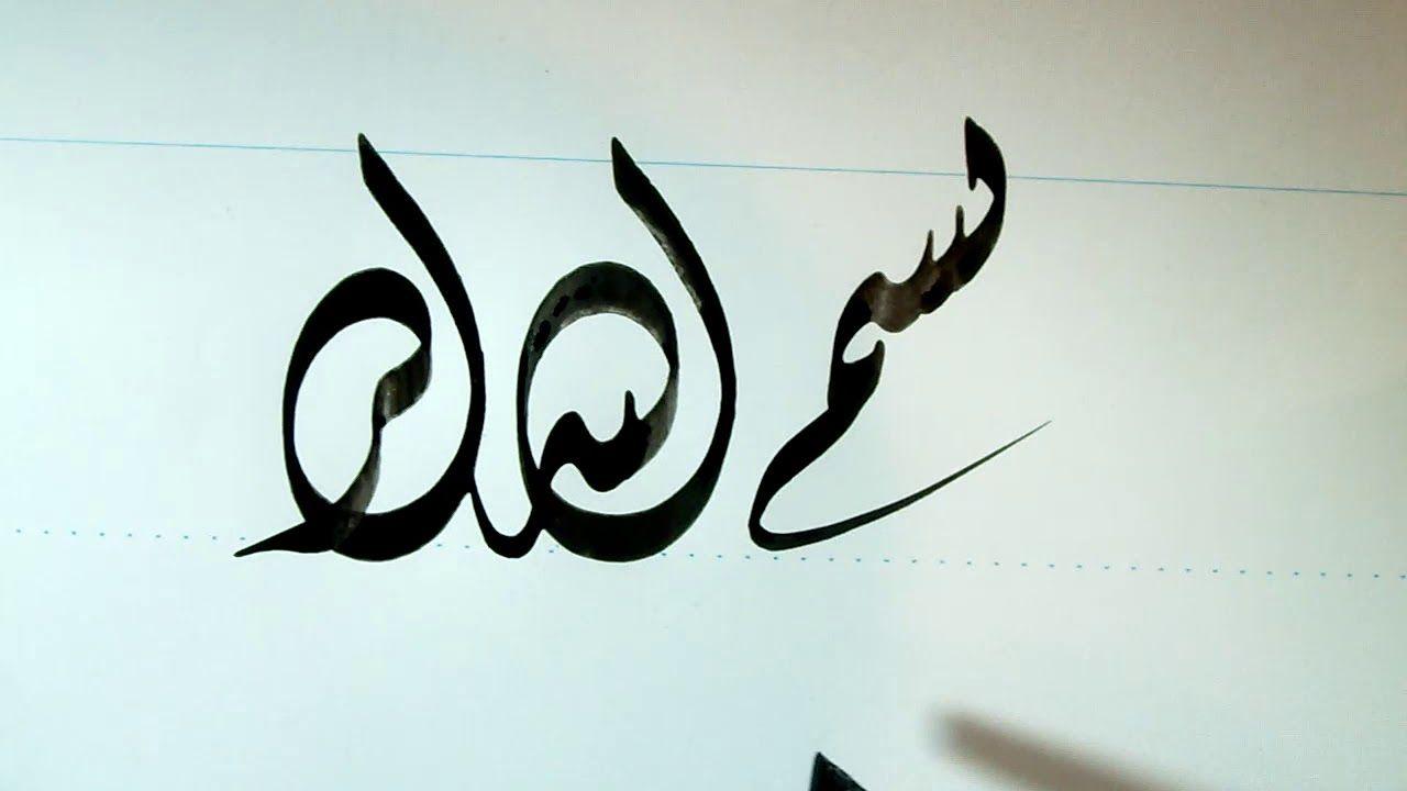 بسم الله الرحمن الرحيم الخط الديواني Arabic Calligraphy
