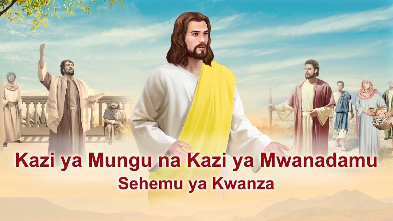 Maneno Ya Roho Mtakatifu Kazi Ya Mungu Na Kazi Ya Mwanadamu Sehemu God Believe In God God Almighty
