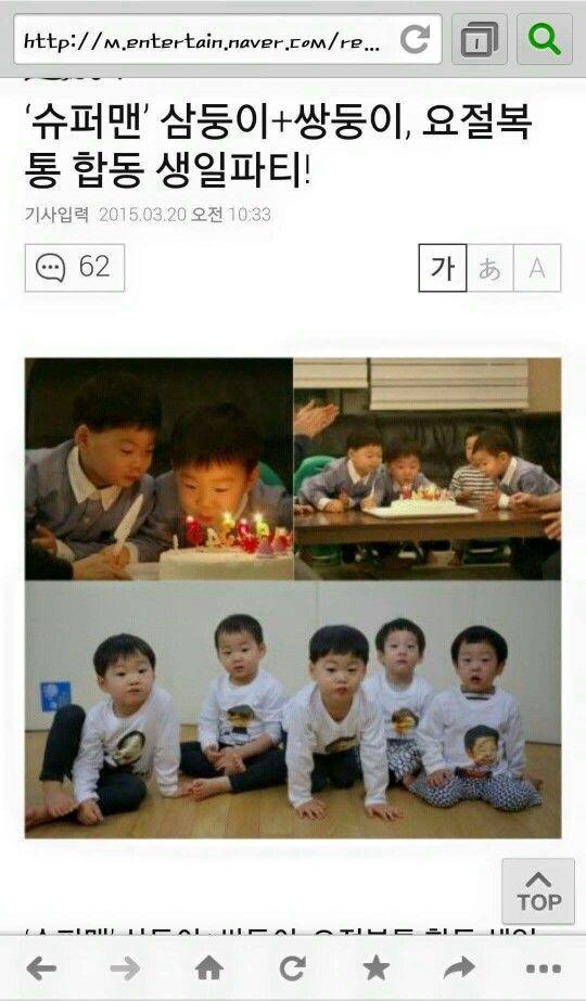 삼동이 생일 파티!