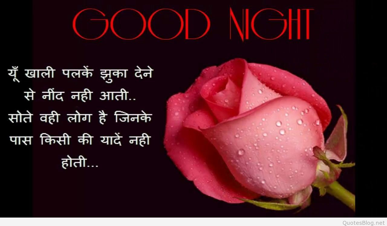 Hindi Quotes Good Night Picture Hd Download Good Night Image Good Night Love Images Good Night Sweet Dreams