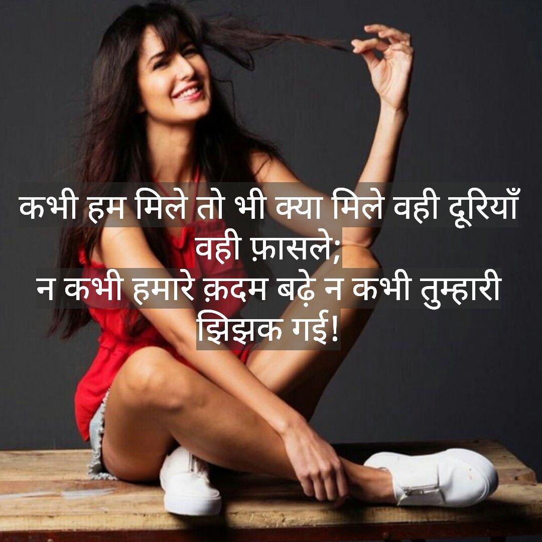 Katrina Kaif Shayari Shayari Image Real Love Quotes Love Massage