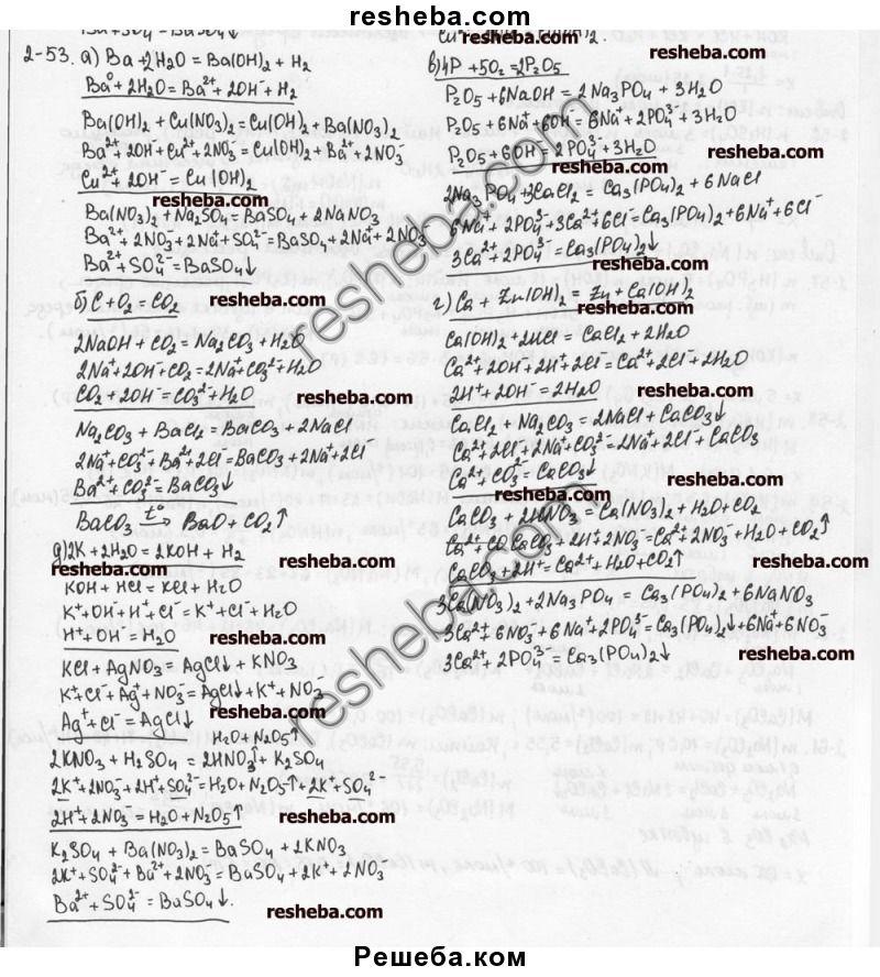 Готовые домашние задания по задачнику химия кузнецова
