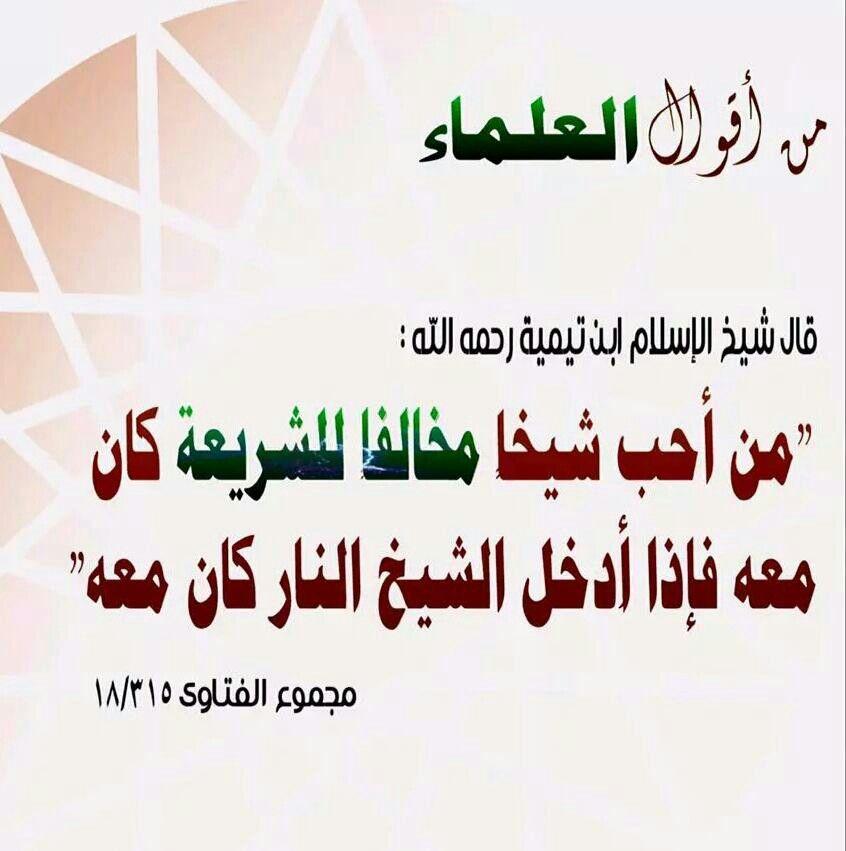 لاتحبو اهل الباطل ولا تلبيس Islam Calligraphy