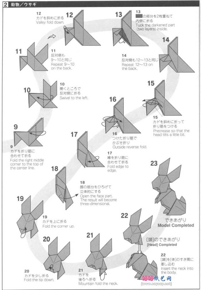 Origami Rabbit Diagrams 3