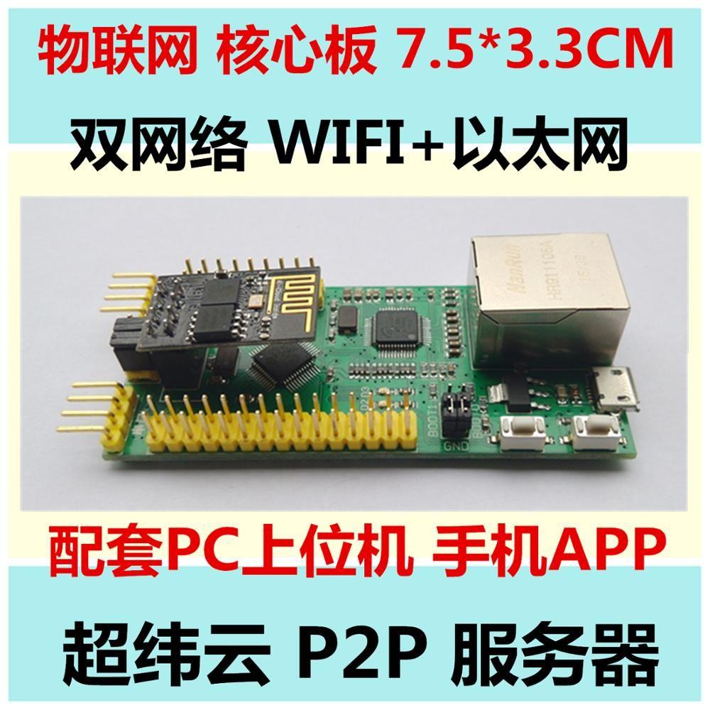 STM32 development board core board networking /wifi/ESP8266/W5500