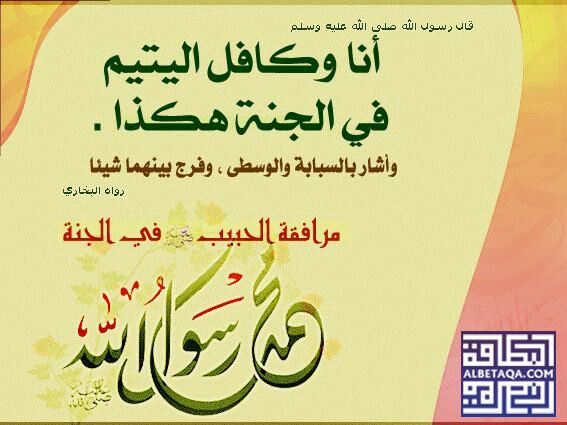 كافل اليتيم Arabic Calligraphy Sayings Hadith