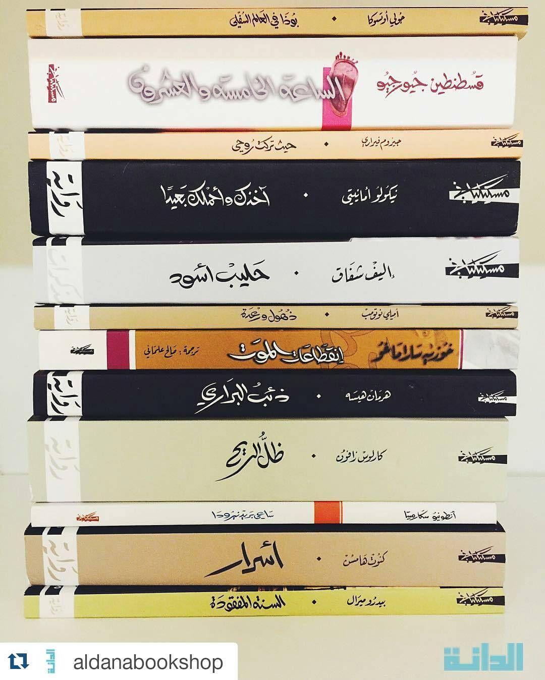 نادي الكتاب خير جليس On Instagram Repost Aldanabookshop تمت إضافة كتب جديدة من دار مسكيلياني دار نشر مميزة في إصداراتها Aldanabooks Com