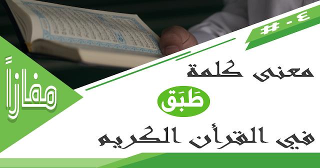 معنى كلمة طبق في القرآن الكريم