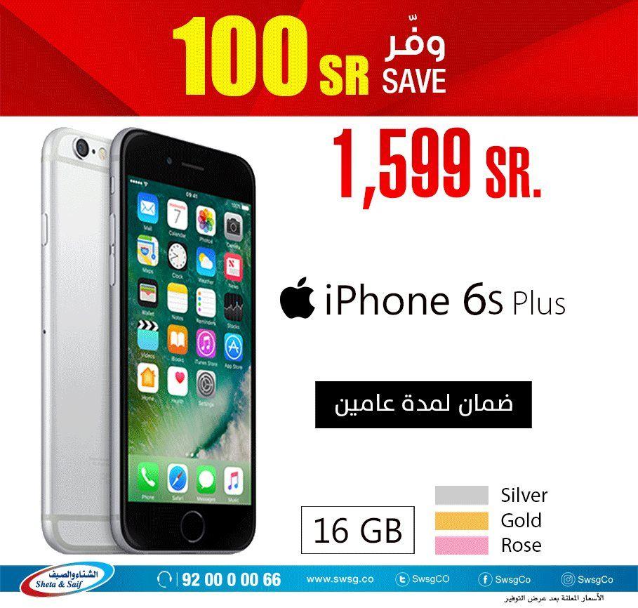 سعر ايفون 6 S بلس في الشتاء والصيف 16 جيجا بسعر رائع عروض اليوم Lol Rose Gold Iphone