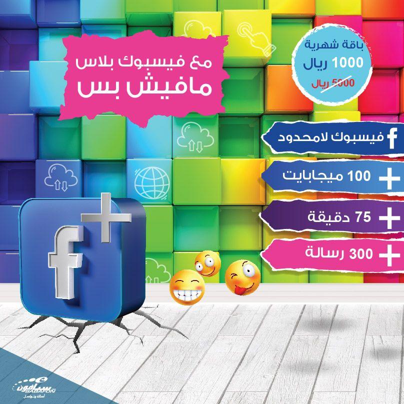 فيسبوك بلاس باقة جديدة من سبأفون تحتوي على مزايا مجانية فيسبوك لامحدود بالإضافة إلى دقائق وانترنت ورسائل إلى جميع الشبكات المحل Gaming Logos Logos Business