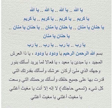 يا ودود يا الله Islamic Phrases Islam Beliefs Prayer Book