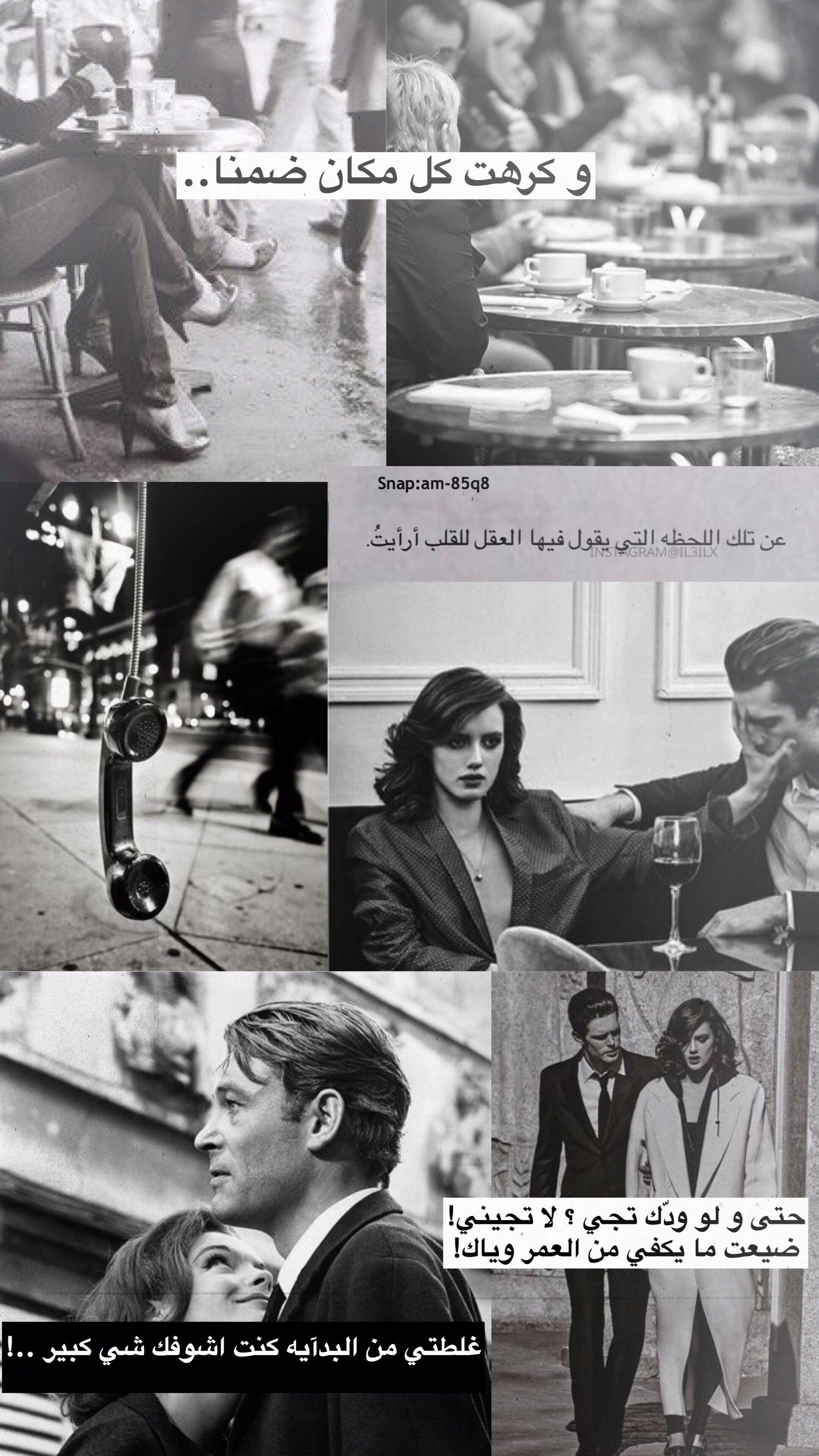 كل هالدنيا أماني Arabic Love Quotes Love Quotes Aesthetic Photo
