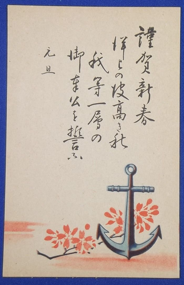 1940 japanese navy new year greeting postcard new year of the navy 1940 japanese navy new year greeting postcard new year of the navy with remarks m4hsunfo